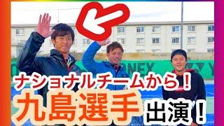 【緊急参戦】九島選手とついにコラボ、トップレベルの技術を目に焼き付けろ!【ソフトテニス】 thumbnail