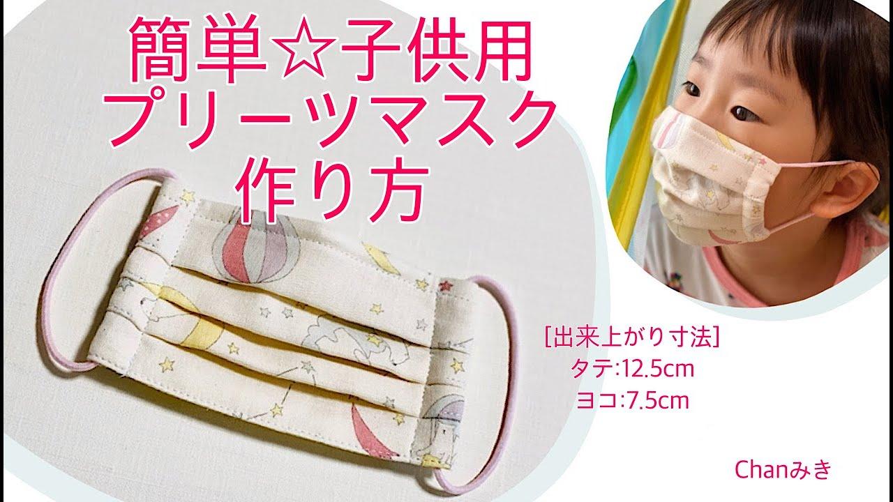 用 プリーツ 作り方 子供 マスク