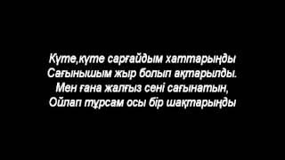 Download Айқын Төлепбергенов Алтыным (Текст) Mp3 and Videos