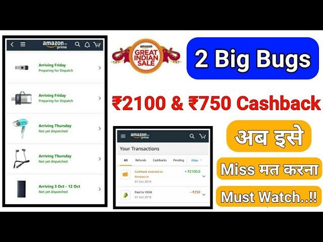 Amazon Free ₹2100 & ₹750 Bug || Amazon Great Indian Sale 2 Big Bugs Benefits 2019 || UPI & MRP  Bug