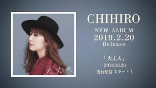 CHIHIRO/大丈夫【2月20日Newアルバムリリース!】