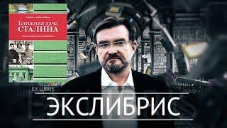 Дача, которая точно не принадлежит Путину   Экслибрис