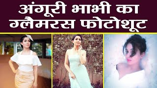 Angoori Bhabhi aka Shubhangi Atre's GLAMOROUS Photoshoot surely raises your heartbeat। FilmiBeat