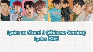 exo Cloud 9 Chinese Version Lyrics 歌詞