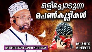 ഒളിച്ചോടുന്ന പെൺകുട്ടികൾ | Latest Islamic Speech In Malayalam | Rahmathullah Qasimi New Speech