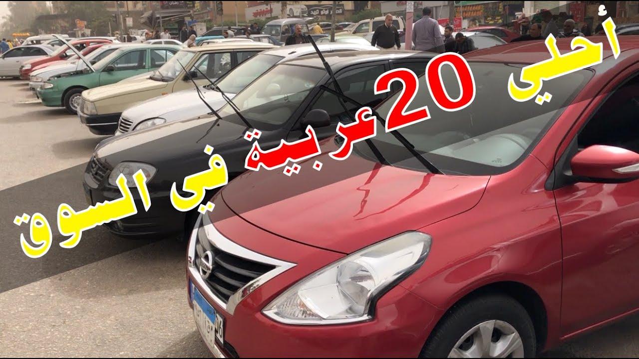 اسعار السيارات المستعملة في مصر 2020 وشوف الاسعار بتاعة الجمعة ٦ مارس لسوق السيارات Youtube