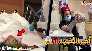 سكسناين 69 دخل المستشفى 🚨 | ماذا حدث ؟ Tekashi 6ix9ine 😱 !!