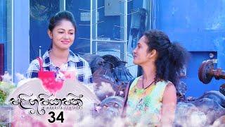 Palingu Piyapath | Episode 34 - (2020-02-23) | ITN Thumbnail
