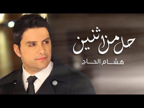 Hisham El Hajj - Hall Men Tnein / هشام الحاج - حل من إثنين