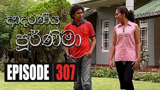 Adaraniya Poornima | Episode 307 15th September 2020 Thumbnail