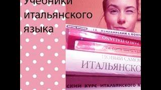 Учебники итальянского языка.Обзор(ч.1)