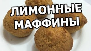 Лимонные маффины (кексы). Рецепт маффинов от Ивана!