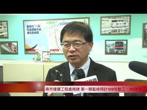臺南市捷運工程處揭牌典禮