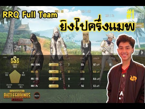 PubG M [SUB ENG]: RRQ G9 กับ ทีม RRQ ลุย Sanhok ยิงไปครึ่งแมพ!!