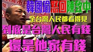 韓國瑜怒回陳致中:到底是台灣人有錢還是他家有錢!?(有字幕)全台灣人民都看得見 |給馬前總統:退休之後再辦經濟論壇 我不曉得他的心理狀況是...