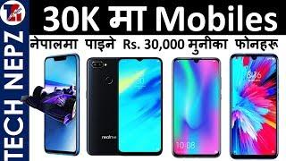 Top Smartphones Under 30,000 in Nepal | Best Mobile under 30K in Nepal | Phone under 30000 in Nepal