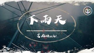 芝麻Mochi Cover - 下雨天【動態歌詞】「怎樣的雨 怎樣的夜 怎樣的我能讓你更想念」♪