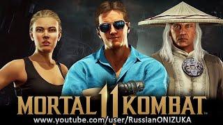 MK11 Ultimate - КАК АКТЕРЫ ИЗ ФИЛЬМА Смертельная Битва ВЫГЛЯДЯТ В ИГРЕ cмотреть видео онлайн бесплатно в высоком качестве - HDVIDEO