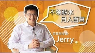 Jerry-不領薪水,月入百萬/住週粉專有贈書活動/聊人物 EP.1