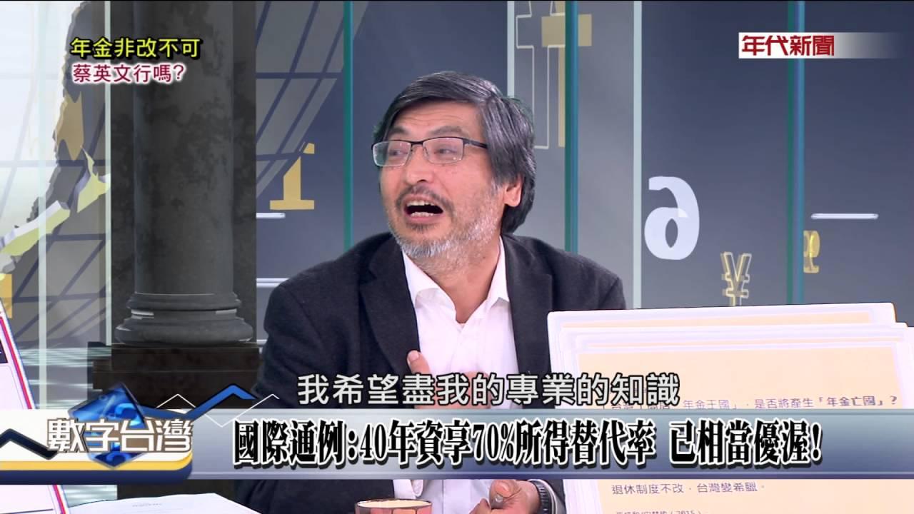 數字臺灣HD97年金非改不可 蔡英文行嗎 謝金河 郭明政 蔡致中 - YouTube