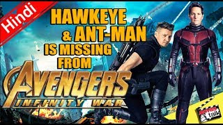 Hawkeye & Ant-man Is Missing From Infinity War Trailers & Posters? [Explained In Hindi]