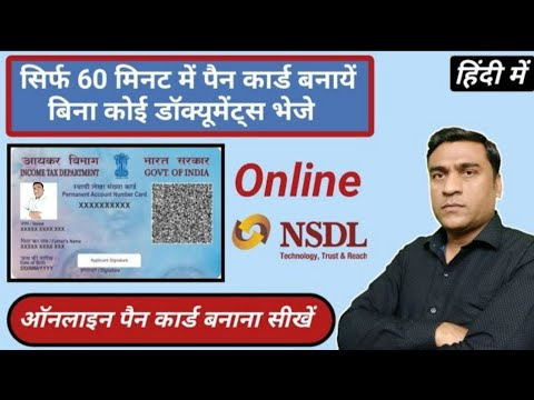 How to Get Pan Card in Just 1 Hour 2020 | How to Apply Pan Card Online 2020 Hindi
