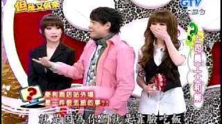 瑤瑤_八大綜合台20090414但是又何奈_ 上司難搞定_3/5