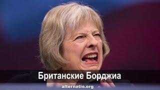 Р. Ищенко Британские Борджиа
