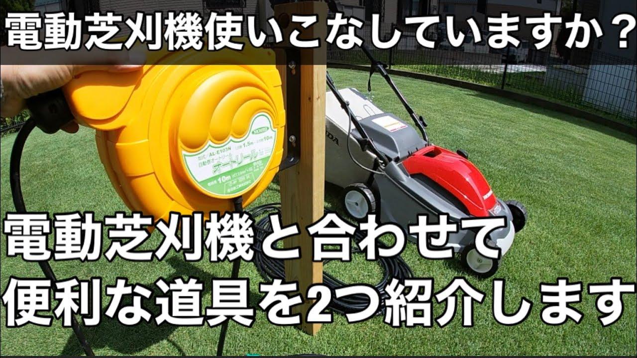 電動芝刈機がさらに使いやすくなる道具を紹介します。