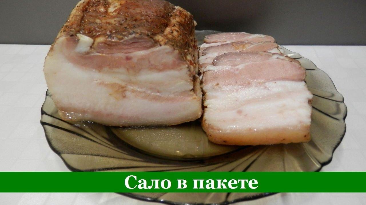 сало свиное рецепты приготовления