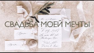 Wedding in Montenegro. 8.09.18. Свадьба моей мечты!
