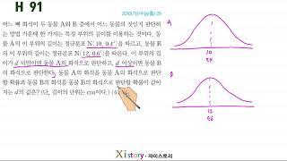 H 연속확률분포, 유형 일등급(73~104), 확률과 …