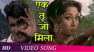 Ek Tu Jo Mila | Himalay Ki God Mein (1965) Songs | Manoj Kumar | Mala Sinha | Lata Mangeshkar