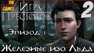 Прохождение Game of Thrones 2014 [Игра престолов - Эпизод 1: Iron from Ice] - Часть 2 (Жертвы)