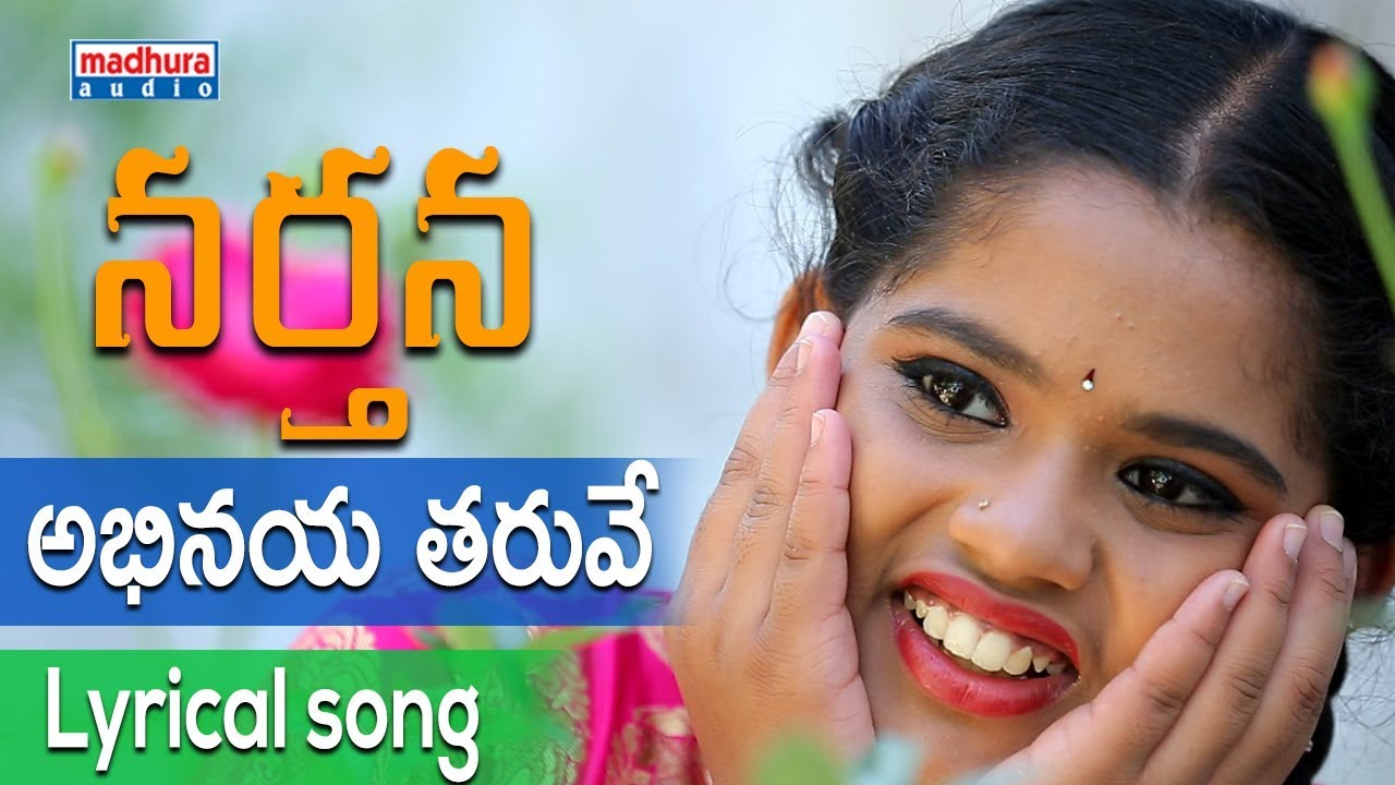Abhinaya Taruve Lyrical Full Song I Nartana Movie I Pavan Kumar I Priyanka Bharde I Sree Nartana