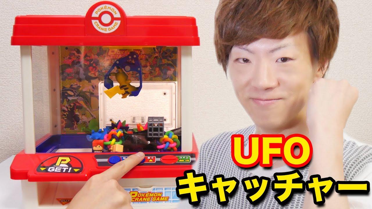 ポケモン ufo キャッチャー