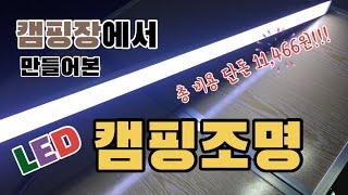 캠핑용 LED등 만들기