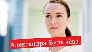 Булычёва Александра. Биография. О личной жизни
