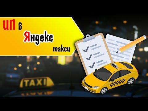 Яндекс такси. ИП для такси