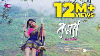 Rtv Music Special - Konna (কন্যা) by Tahmid Tanvir Protik l Full Music Video