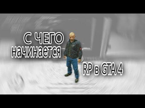 GTA 4 RP сервер (с чего начинать нубу)