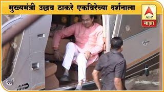 Lonavala | CM Uddhav Thackeray Reached at Ekvira