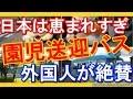 【海外の反応】「日本だけ恵まれすぎ!」 日本の園児送迎バスに外国人から絶賛の嵐