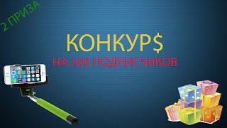 КОНКУРС!!! - 2 ПРИЗА