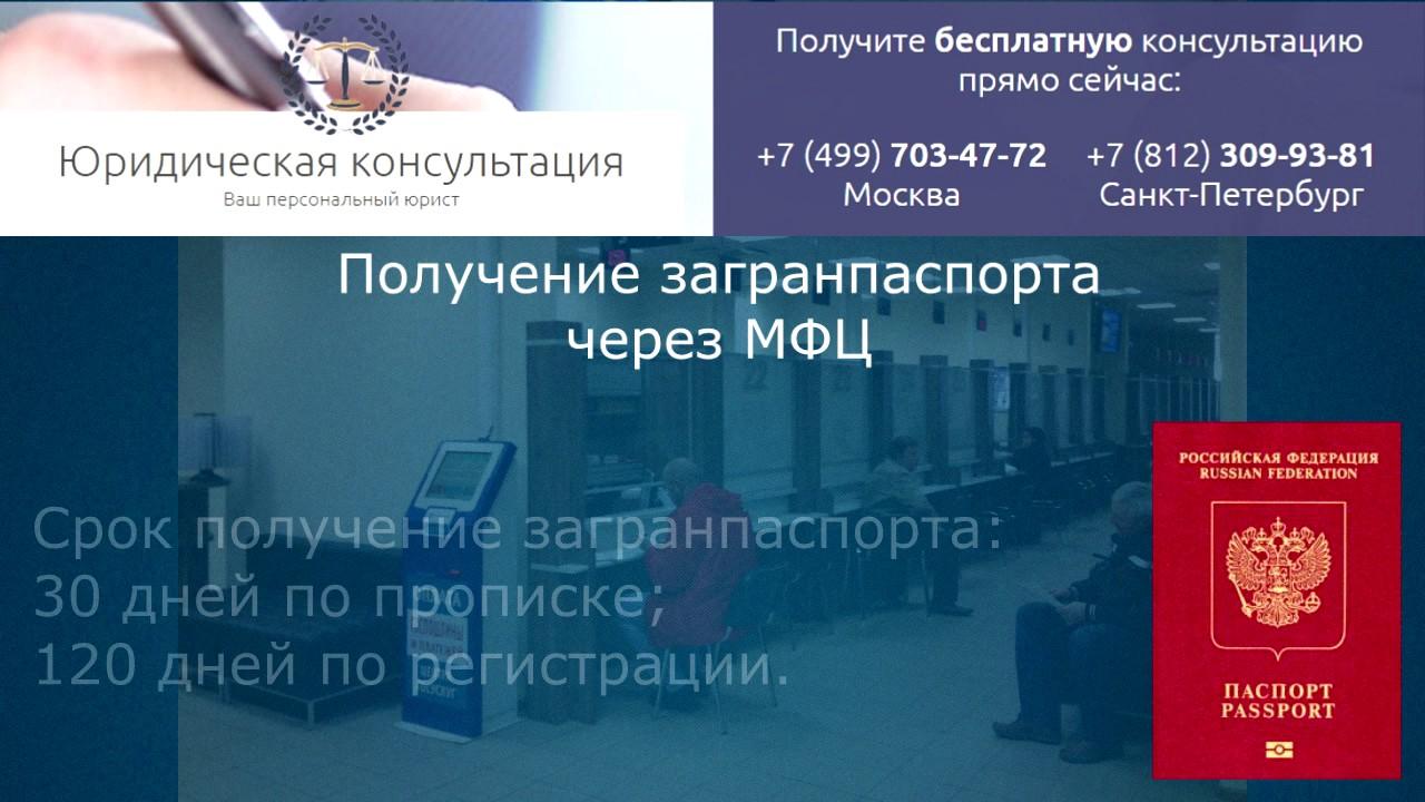 Овир белгород заявление на загранпаспорт