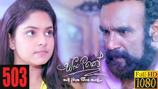 Sangeethe | Episode 503 25th March 2021 Thumbnail