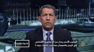 ما وراء الخبر-لماذا ترفض الأمم المتحدة الإشراف على الحديدة؟