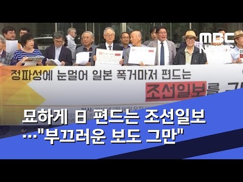 """묘하게 日 편드는 조선일보…""""부끄러운 보도 그만"""" (2019.07.16/뉴스데스크/MBC)"""