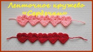 """Ленточное кружево """"Сердечки"""" ✿ Вязание крючком ✿ Ribbon lace """" Hearts"""" ✿ Crochet"""