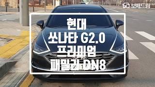 2020 현대 쏘나타 G2.0 프리미엄 패밀리 DN8